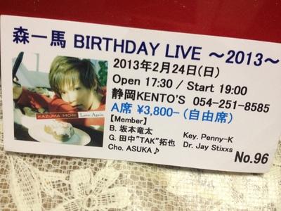 森 一馬 Birthday Live_d0180136_814444.jpg