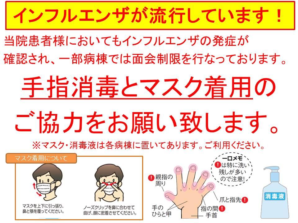 ノロウィルス・インフルエンザ等感染症予防に手指 …