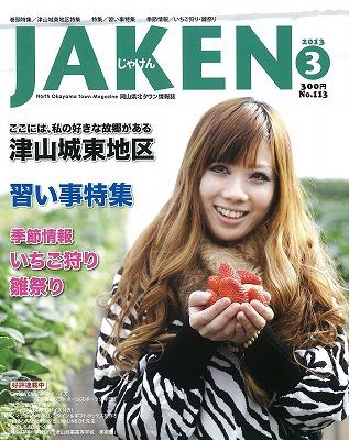 JAKEN 3月号に、梶岡建設 住宅部の広告を掲載しました_f0151251_15221370.jpg