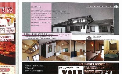JAKEN 3月号に、梶岡建設 住宅部の広告を掲載しました_f0151251_1525245.jpg