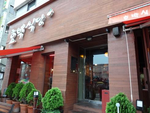 8月 ソウル旅行 その1 「出発&2PMの焼肉屋さん♪ホバク食堂♪」_f0054260_1850264.jpg