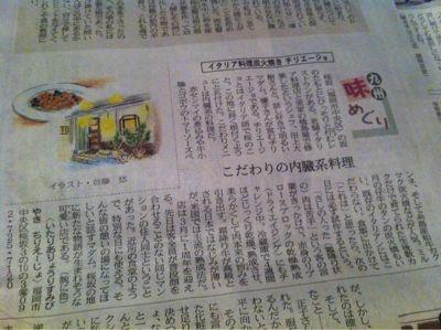 日経新聞コラム!_e0252173_0405562.jpg