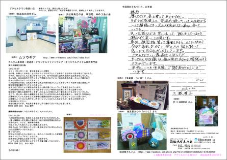 b0218178_2032373.jpg