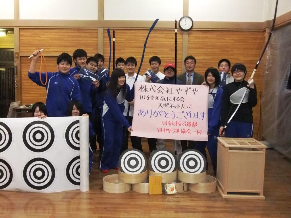 田子町弓道協会に : NPO法人田子...