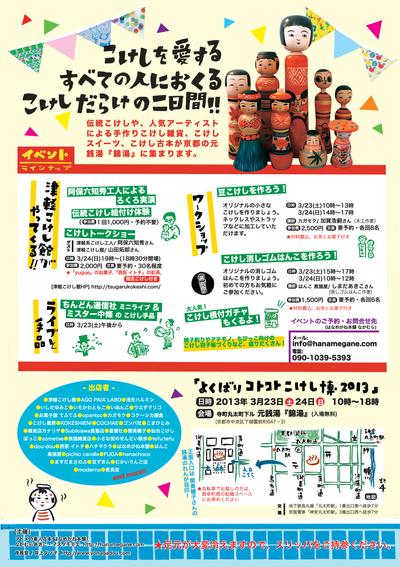 b0209890_20113549.jpg