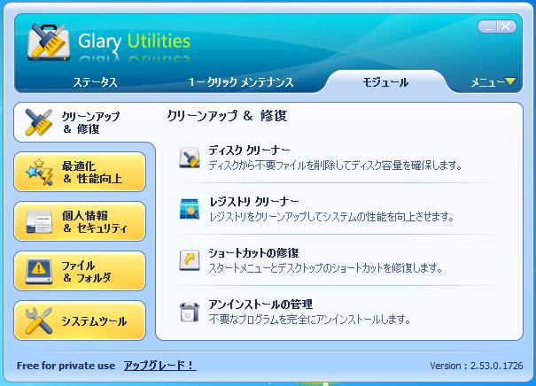 Glary Utilities_f0217594_758191.jpg