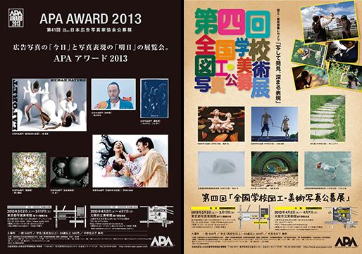 APAアワード2013、東京都写真美術館で明日から開催です!_b0194208_2213218.jpg