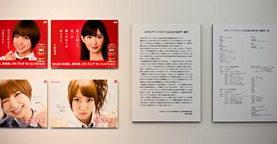 APAアワード2013、東京都写真美術館で明日から開催です!_b0194208_2224818.jpg