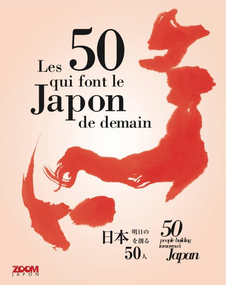「明日の日本を創る50人」に選ばれました_d0047811_17461366.jpg