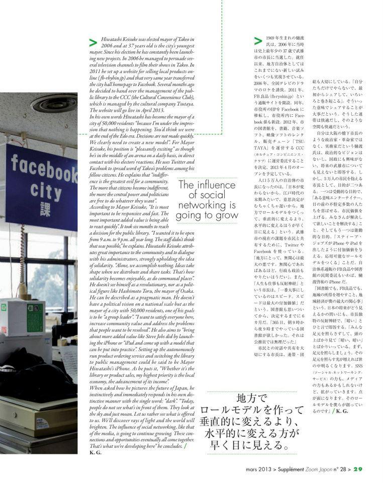 「明日の日本を創る50人」に選ばれました_d0047811_1746595.jpg