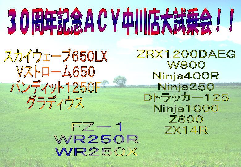 3月9日・10日試乗会_a0169121_17483864.jpg