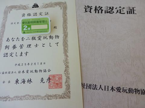 動物取扱業の申請_e0237625_1315486.jpg