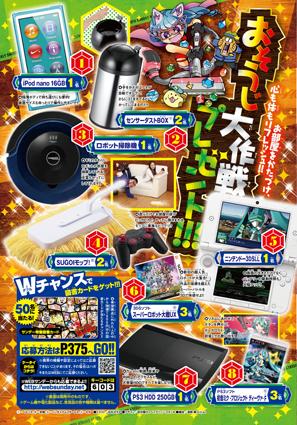 少年サンデー13号「吉本実憂」発売中!!_f0233625_1553110.jpg