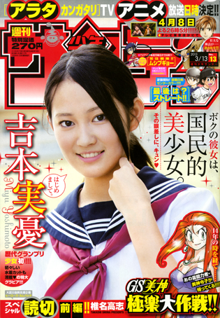 少年サンデー13号「吉本実憂」発売中!!_f0233625_15532763.jpg