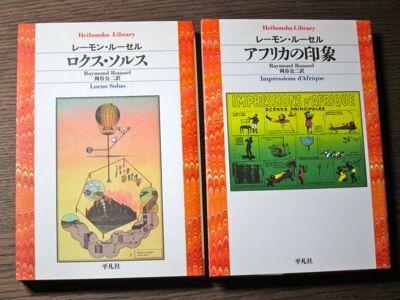 レーモン・ルーセルの小説と自由芸術展『レイモン・ルーセルの実験室』_d0010432_1264239.jpg