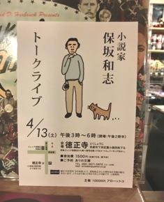 保坂和志 トークライブ_e0230141_1543415.jpg