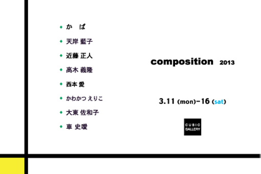 composition2013_e0080662_1523024.jpg