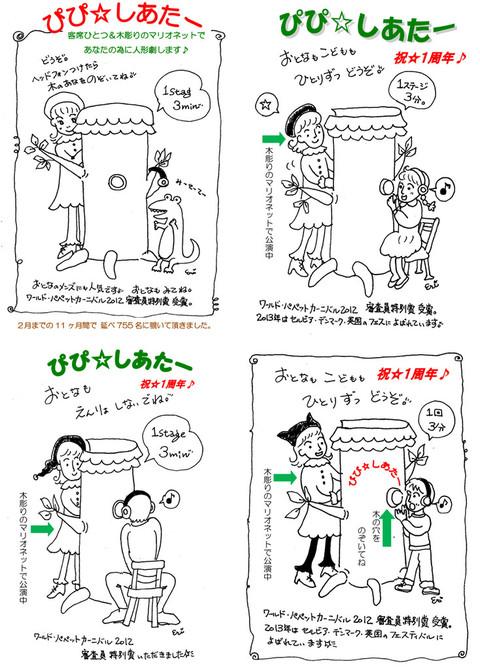 三月の人形劇情報_d0152274_14433542.jpg