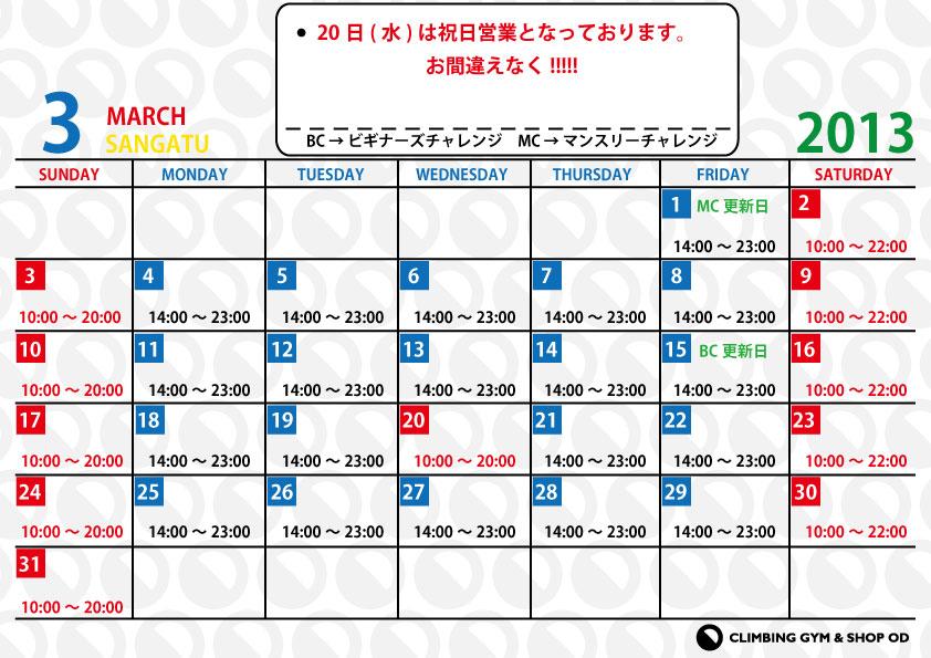 3月営業カレンダー_d0246875_1328090.jpg