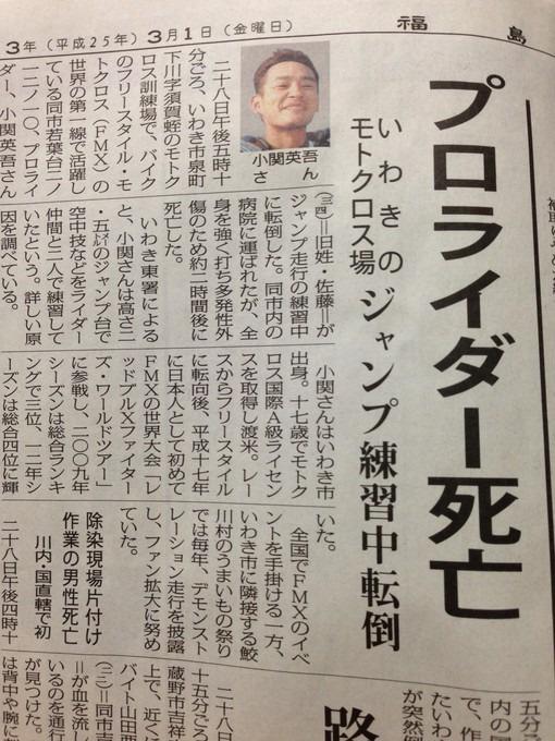訃報 FMXの第一人者、佐藤英吾選手 帰らぬ人に_a0279883_2362999.jpg