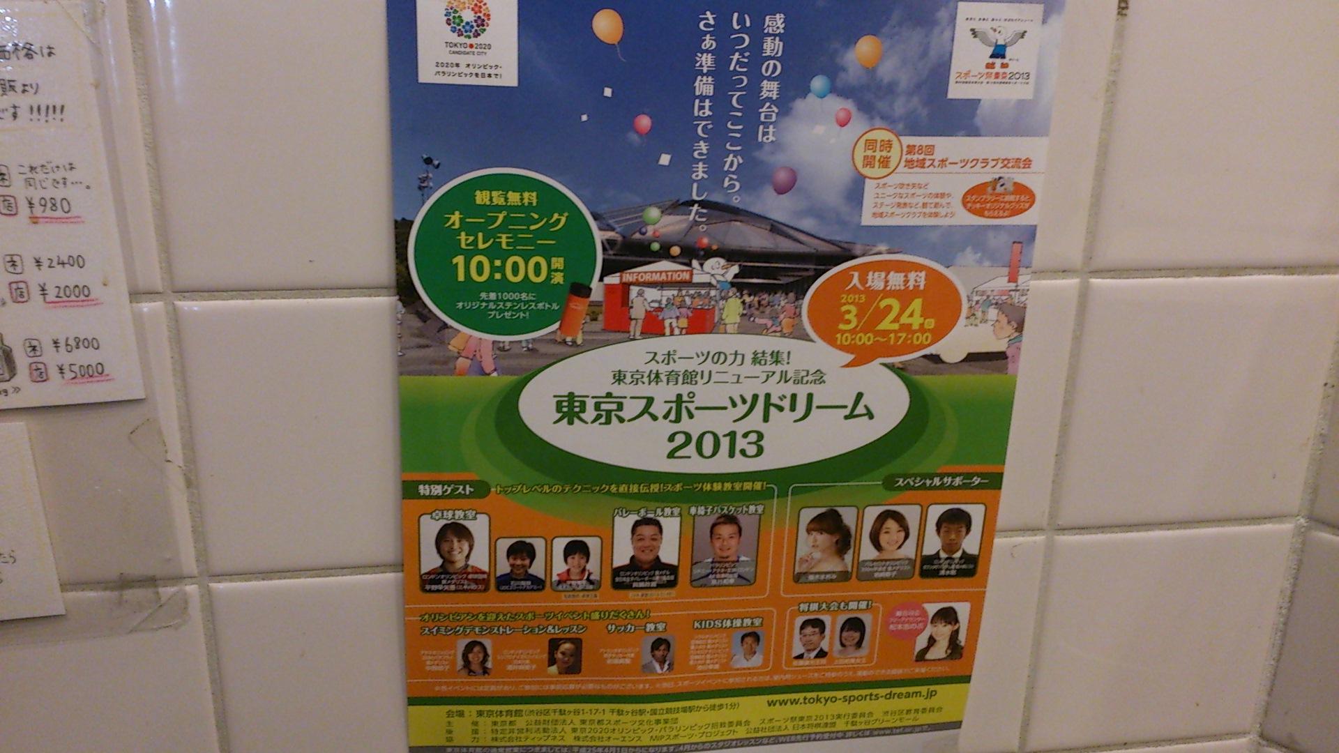 『東京スポーツドリーム2013』_a0075684_2353579.jpg