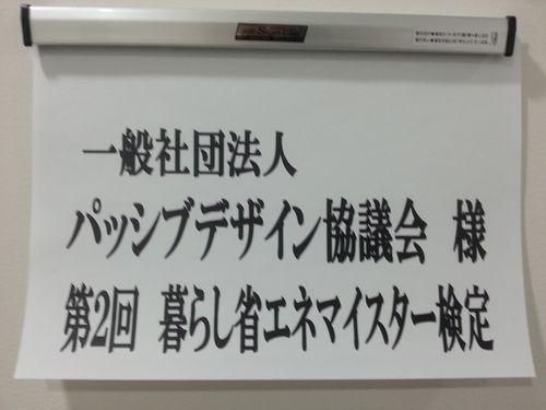 暮らし省エネマイスター_c0273695_167079.jpg