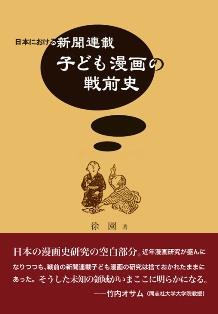日本漫画評論家野田谦介撰写《日本报纸连载儿童漫画的战前史》书评_d0027795_10412069.jpg