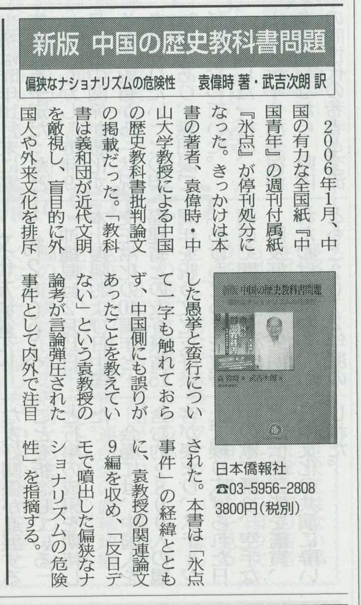 日中友好協会機関紙 『新版 中国の歴史教科書問題』を紹介_d0027795_11325438.jpg