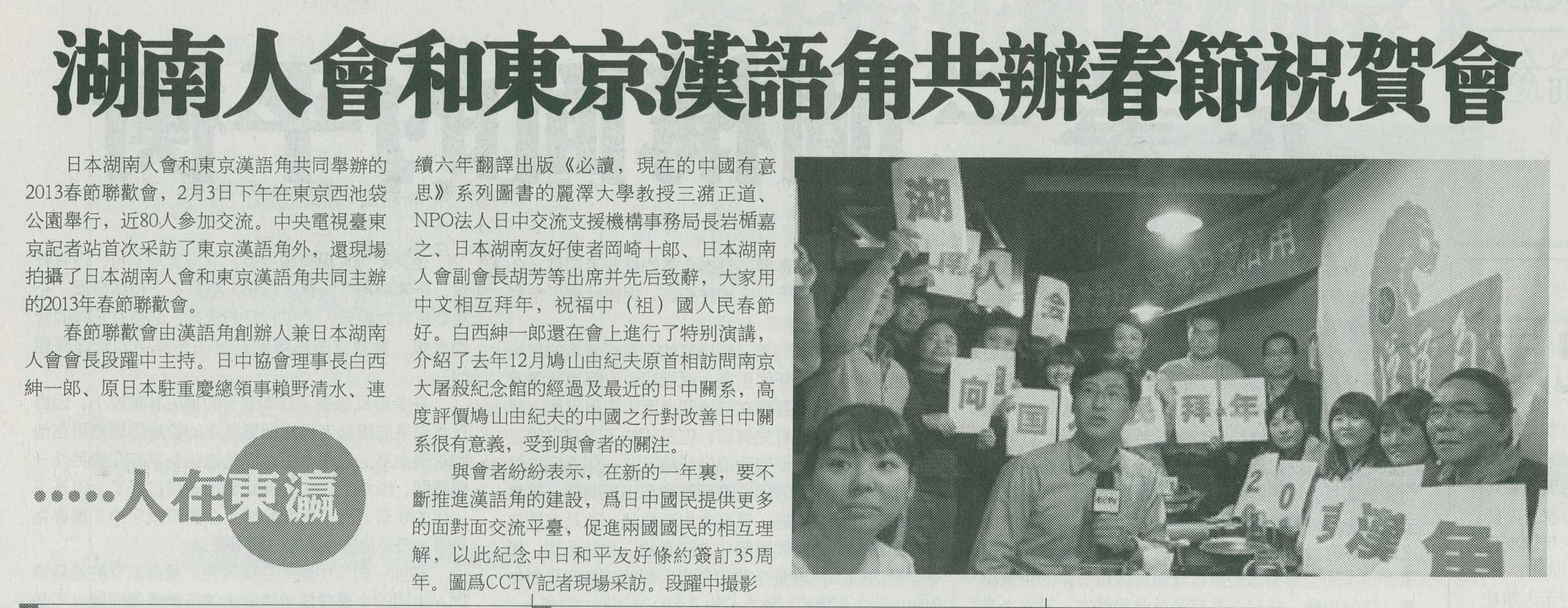 日本湖南人会和东京汉语角共办春节祝贺会 《阳光导报》报道_d0027795_14424166.jpg