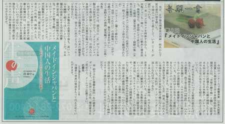 関西華文時報 『メイドインジャパンと中国人の生活』を大きく紹介_d0027795_15185145.jpg