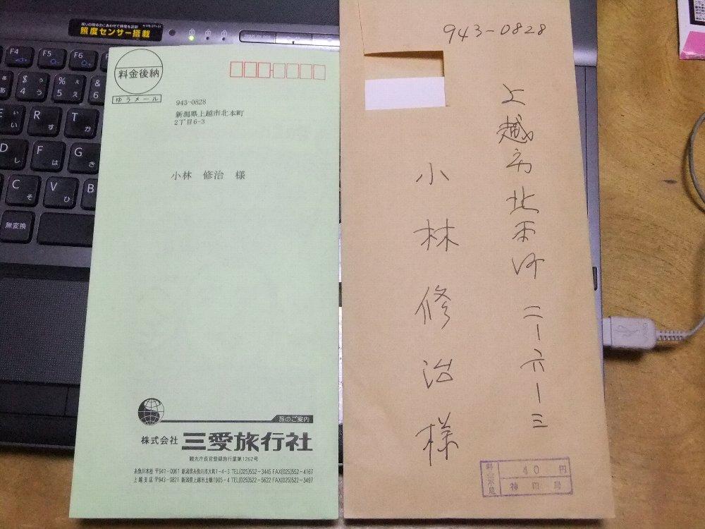 郵便 料金 普通