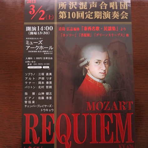 所沢混声合唱団第10回定期演奏会_d0130714_21185641.jpg
