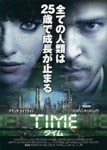 「タイム・イズ・マネー」:人類は自分の時間をマネーに変えた!?_e0171614_9255712.jpg