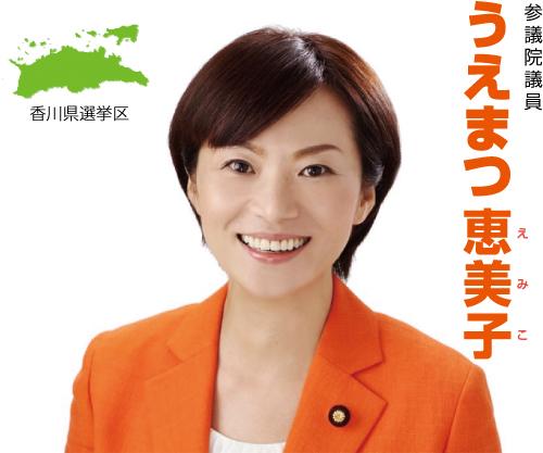 植松恵美子 参議院議員_f0046622_2223639.jpg