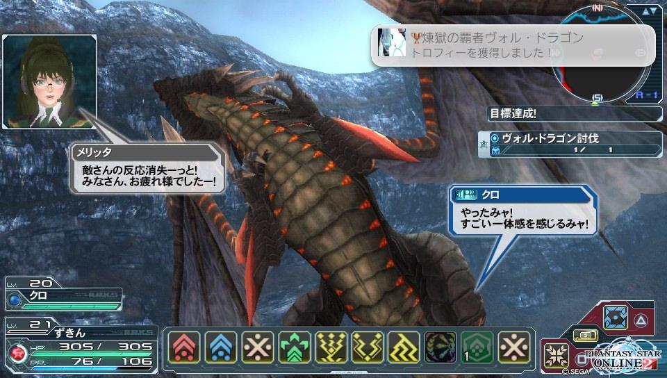 Vita版PSO2_b0064444_22512659.jpg