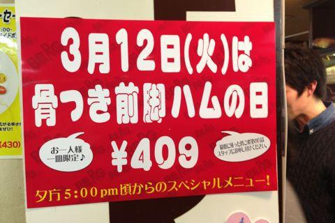 【スペシャルメニュー♪】3/12(火)17時頃から骨つき前脚ハムやります!_c0069047_16524988.jpg