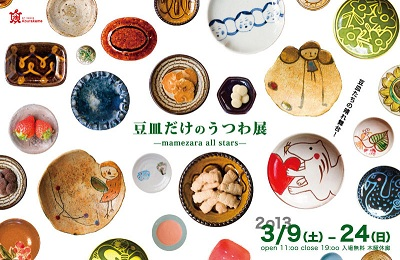 アートスペース油亀企画展 豆皿だけのうつわ展_b0148849_18192091.jpg