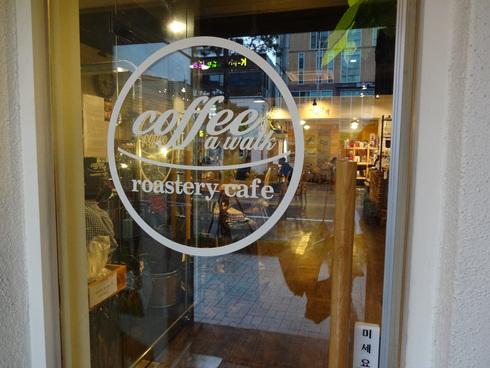 8月 ソウル旅行 その2 薬水駅 素敵カフェ「coffee a walk」_f0054260_17591368.jpg