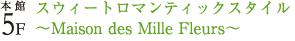 日本橋三越本店はなばな祭で出展中です_c0072971_1850437.jpg