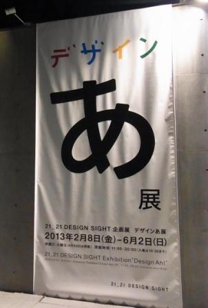 これぞソーシャルデザイン!!「デザインあ展」_a0138976_1524225.jpg