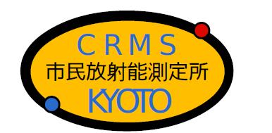 京都・市民放射能測定所_c0233009_0533784.png