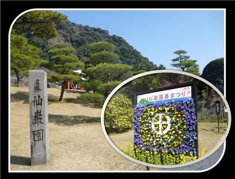 仙巌園♪_b0228113_1757468.png