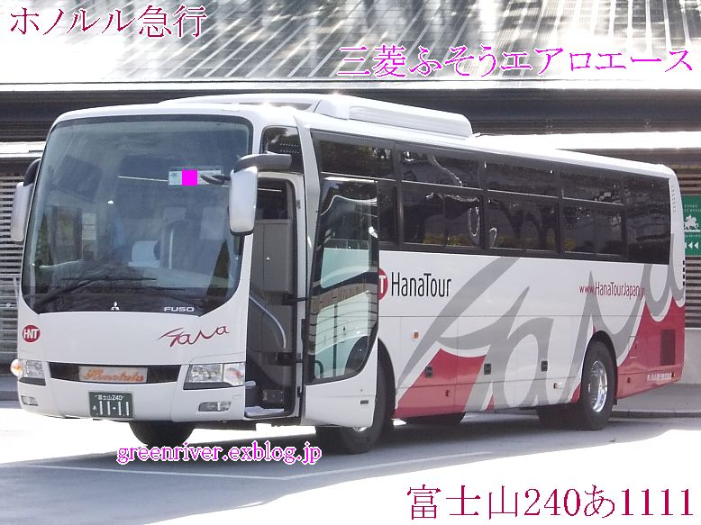 ホノルル急行 1111_e0004218_20353971.jpg