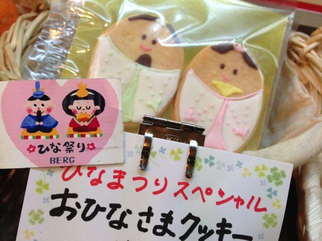ひなまつりスペシャル♪おひなさまクッキーと黒米甘酒♪_c0069047_11281520.jpg