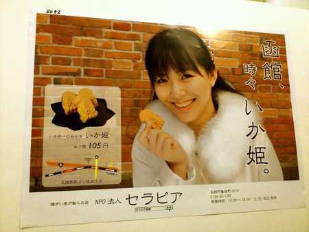 函館時々、いか姫_b0106766_18441589.jpg
