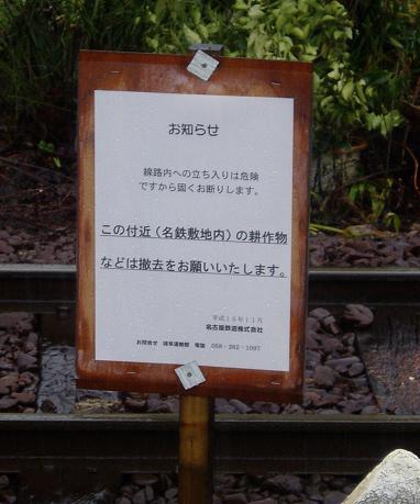「線路内を耕作しないで下さい」看板とサイゾー「マイ踏切」記事 附:西武とファンドまとめ_f0030574_2252535.jpg
