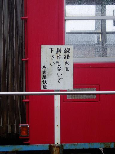 「線路内を耕作しないで下さい」看板とサイゾー「マイ踏切」記事 附:西武とファンドまとめ_f0030574_22533143.jpg