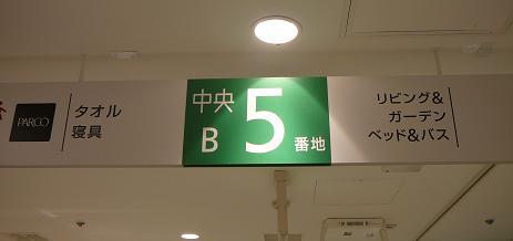 IREMONYA at 西武池袋本店「イレモンヤ・ヌーヴォ」情報 vol.2_b0087378_0534647.jpg