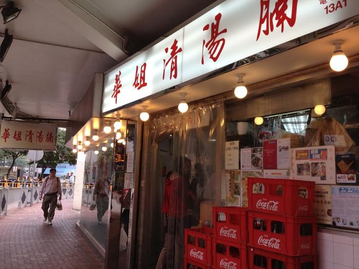 2013.2.22-25 香港trip(+trail) day3 ホンコントレイルsec.8_b0219778_21273624.jpg