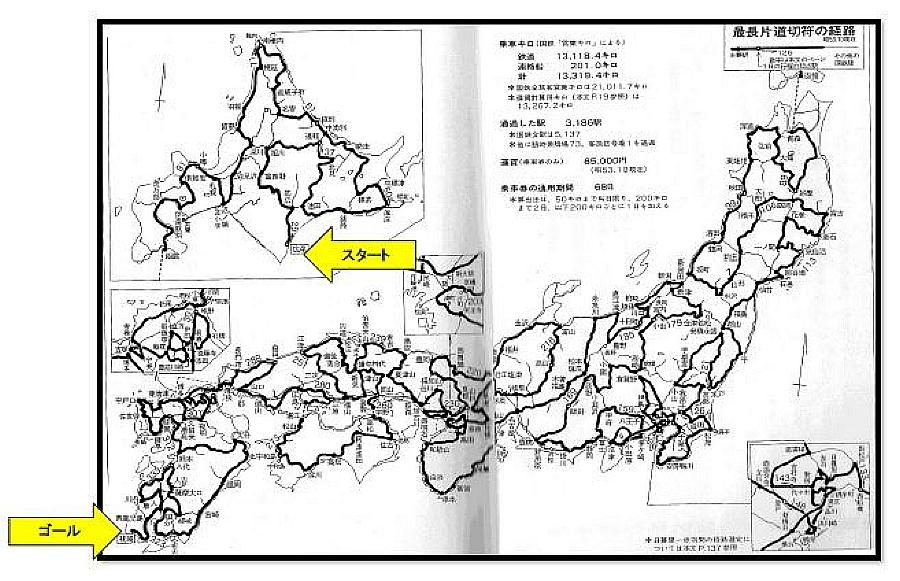 最長片道切符の旅    1979年 宮脇俊三著_a0163788_17225013.jpg